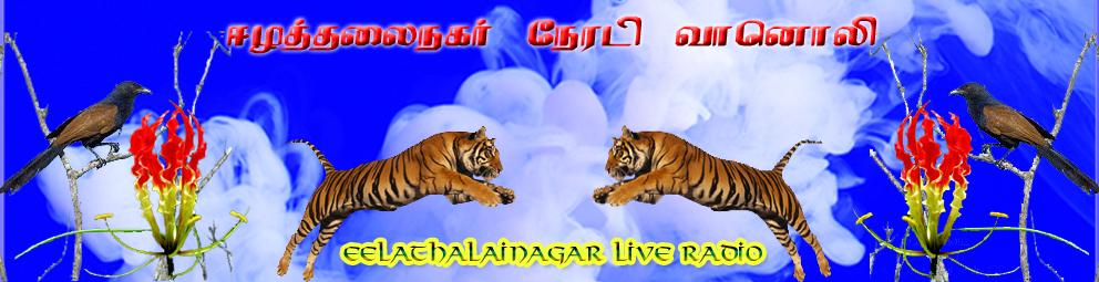 Eelathalainagar